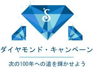 ダイヤモンドキャンペーン