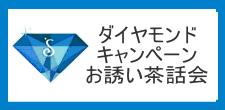 ダイヤモンド茶話会
