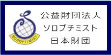 ソロプチミスト日本財団